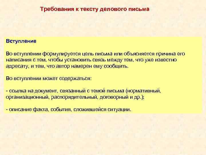 Требования к тексту делового письма Вступление Во вступлении формулируется цель письма