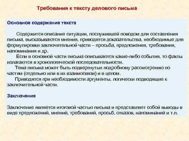 Требования к тексту делового письма Основное содержание текста Содержится описание ситуации,