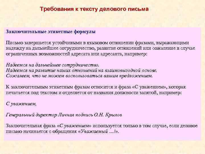 Требования к тексту делового письма  Заключительные этикетные формулы Письмо