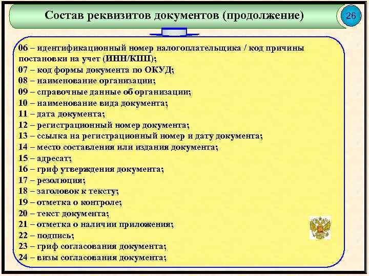 Состав реквизитов документов (продолжение)    26  06 – идентификационный номер