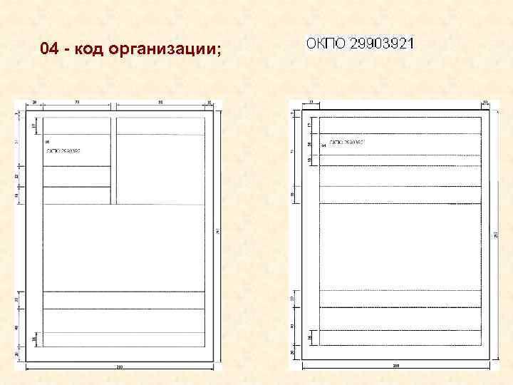 04 - код организации;