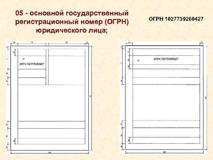 05 - основной государственный       ОГРН 1027739260427 регистрационный номер