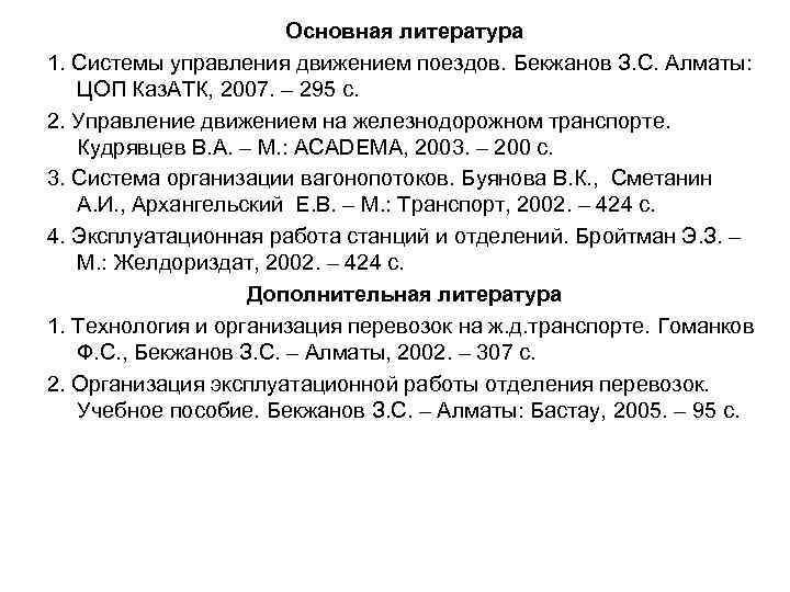 Основная литература 1. Системы управления движением поездов. Бекжанов З. С.