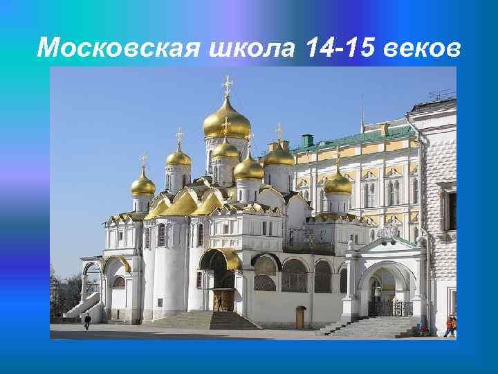Московская школа 14 -15 веков
