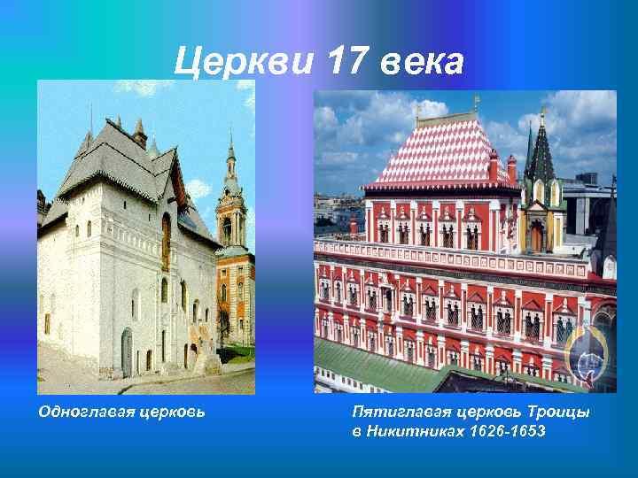 Церкви 17 века Одноглавая церковь  Пятиглавая церковь Троицы