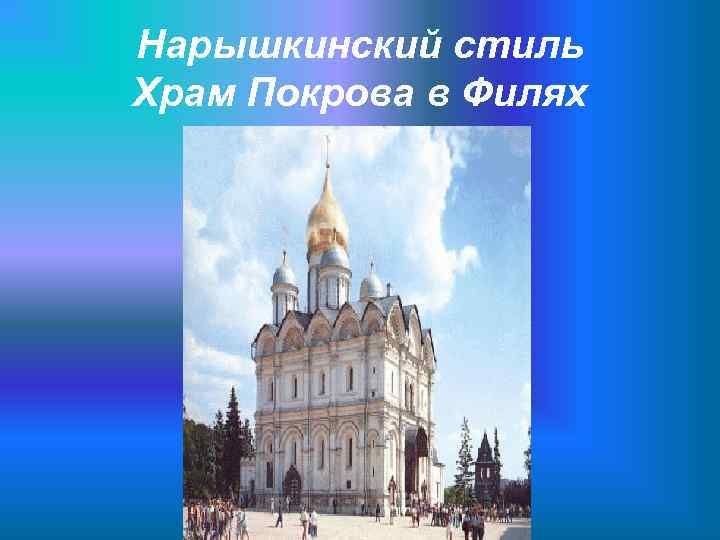 Нарышкинский стиль Храм Покрова в Филях