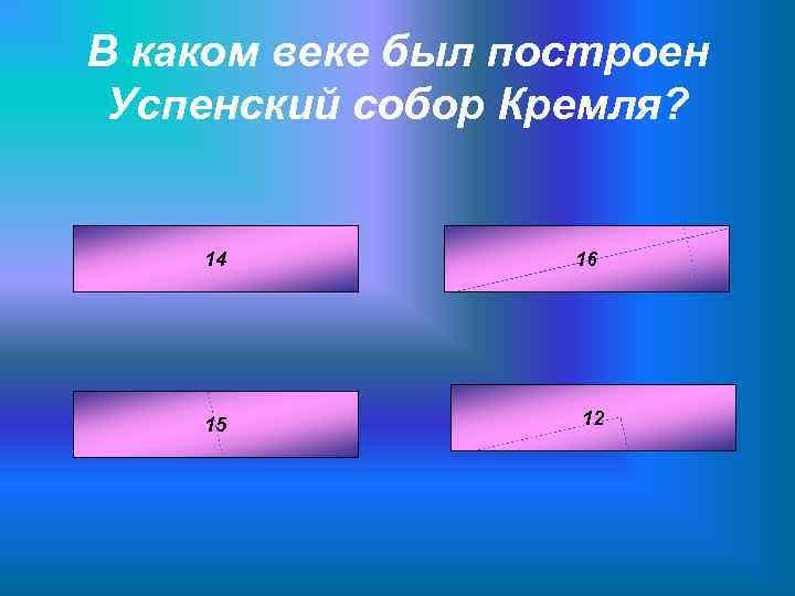 В каком веке был построен Успенский собор Кремля?  14   16