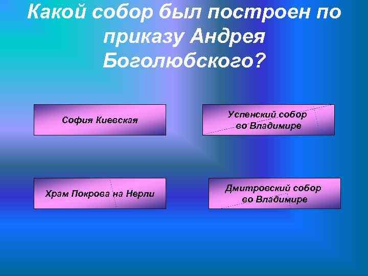 Какой собор был построен по  приказу Андрея  Боголюбского?
