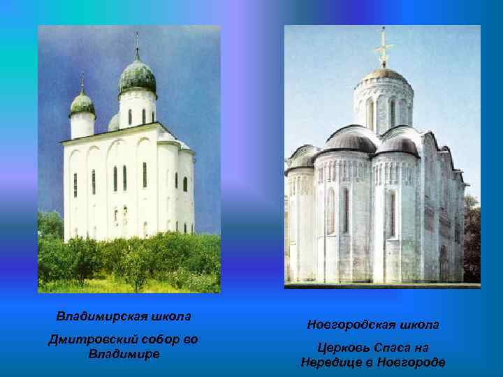 Владимирская школа    Новгородская школа Дмитровский собор во