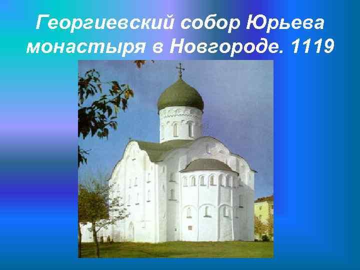 Георгиевский собор Юрьева монастыря в Новгороде. 1119