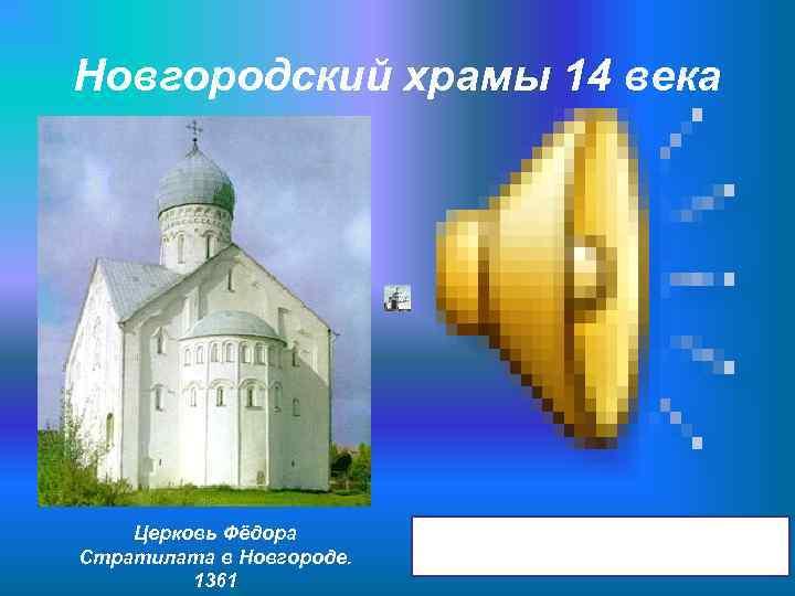 Новгородский храмы 14 века   Церковь Фёдора Стратилата в Новгороде.  1361
