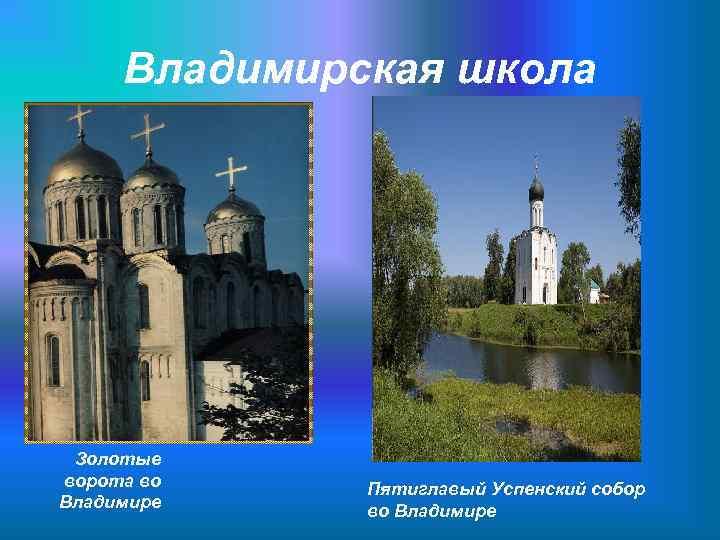 Владимирская школа Золотые ворота во Пятиглавый Успенский собор Владимире во Владимире