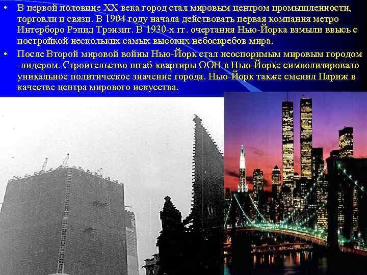 • В первой половине XX века город стал мировым центром промышленности, торговли и