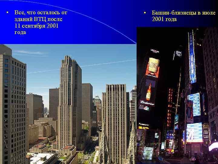 • Все, что осталось от • Башни-близнецы в июле  зданий ВТЦ после