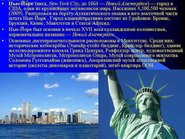 • Нью-Йо рк (англ. New York City, до 1664 — Новый Амстердам) —
