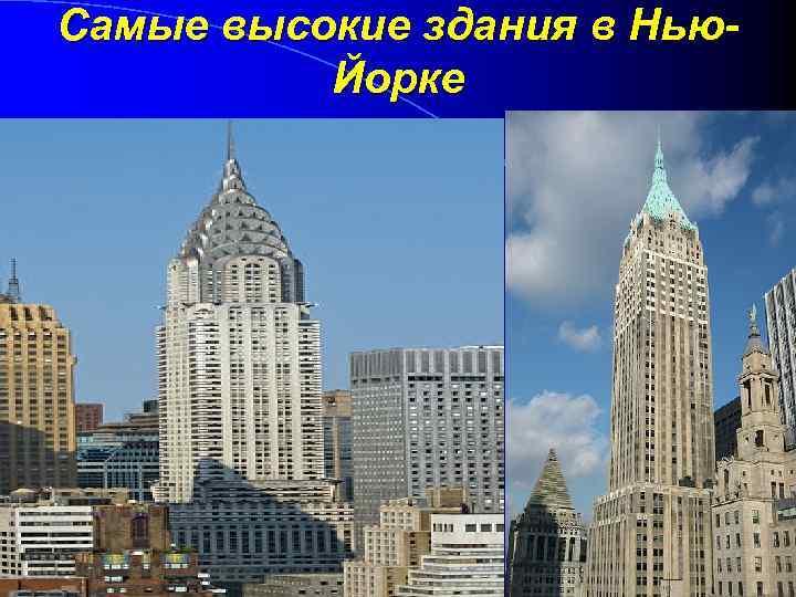 Самые высокие здания в Нью-  Йорке