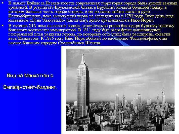 •  В начале Войны за Независимость современная территория города была ареной важных