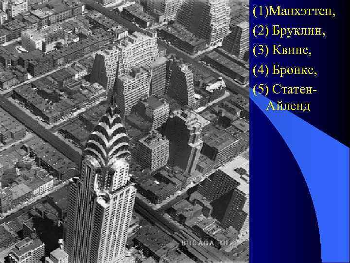 (1)Манхэттен, (2) Бруклин, (3) Квинс,  (4) Бронкс,  (5) Статен-  Айленд