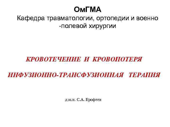 Ом. ГМА  Кафедра травматологии, ортопедии и военно