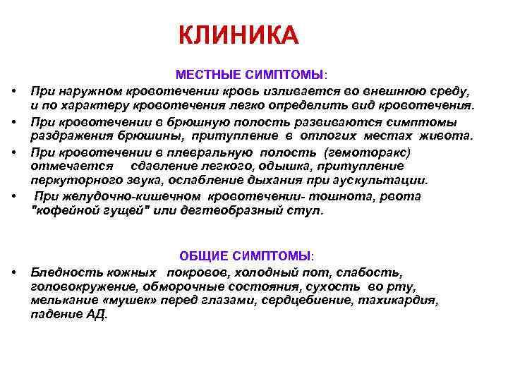 КЛИНИКА     МЕСТНЫЕ СИМПТОМЫ:  •
