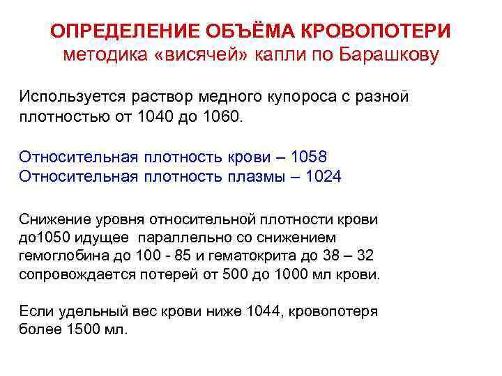 ОПРЕДЕЛЕНИЕ ОБЪЁМА КРОВОПОТЕРИ методика «висячей» капли по Барашкову Используется раствор медного купороса