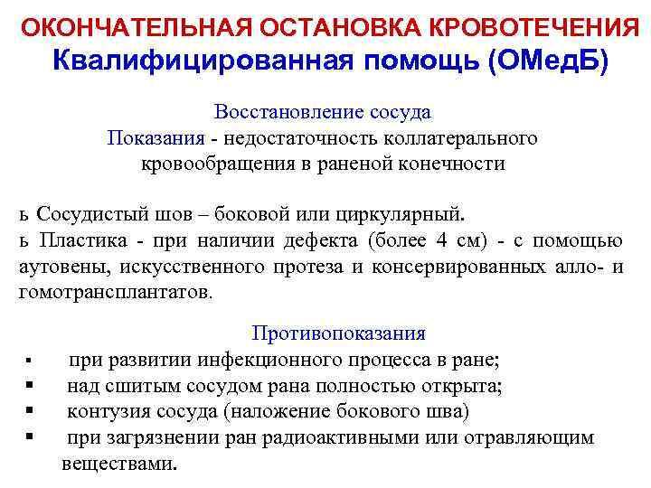 ОКОНЧАТЕЛЬНАЯ ОСТАНОВКА КРОВОТЕЧЕНИЯ Квалифицированная помощь (ОМед. Б)    Восстановление сосуда