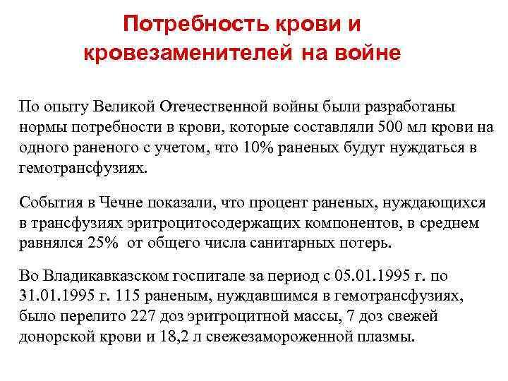 Потребность крови и   кровезаменителей на войне По опыту Великой Отечественной