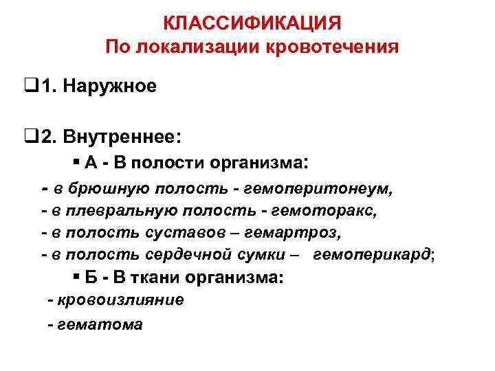 КЛАССИФИКАЦИЯ   По локализации кровотечения q 1. Наружное q 2.