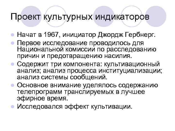 Проект культурных индикаторов l Начат в 1967, инициатор Джордж Гербнерг. l Первое исследование проводилось