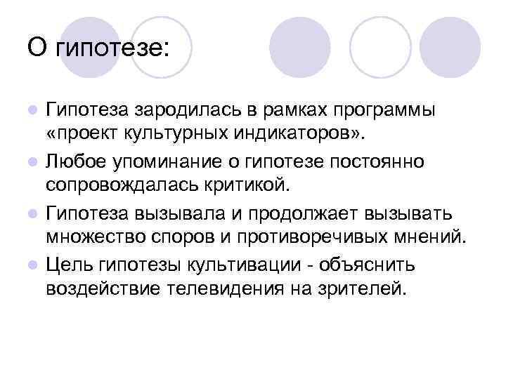 О гипотезе:  l Гипотеза зародилась в рамках программы  «проект культурных индикаторов» .
