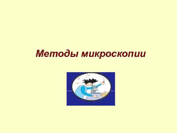 Методы микроскопии
