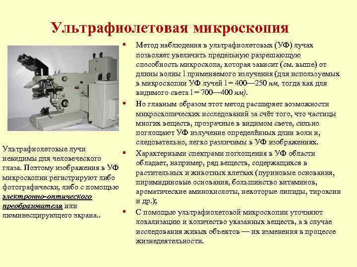 Ультрафиолетовая микроскопия       §  Метод