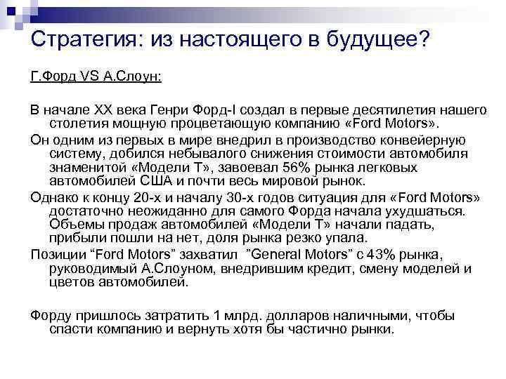 Стратегия: из настоящего в будущее? Г. Форд VS А. Слоун:  В начале ХХ