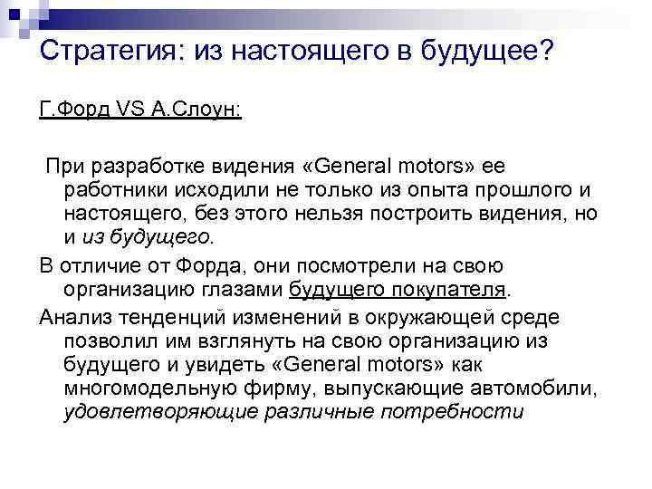 Стратегия: из настоящего в будущее? Г. Форд VS А. Слоун:  При разработке видения