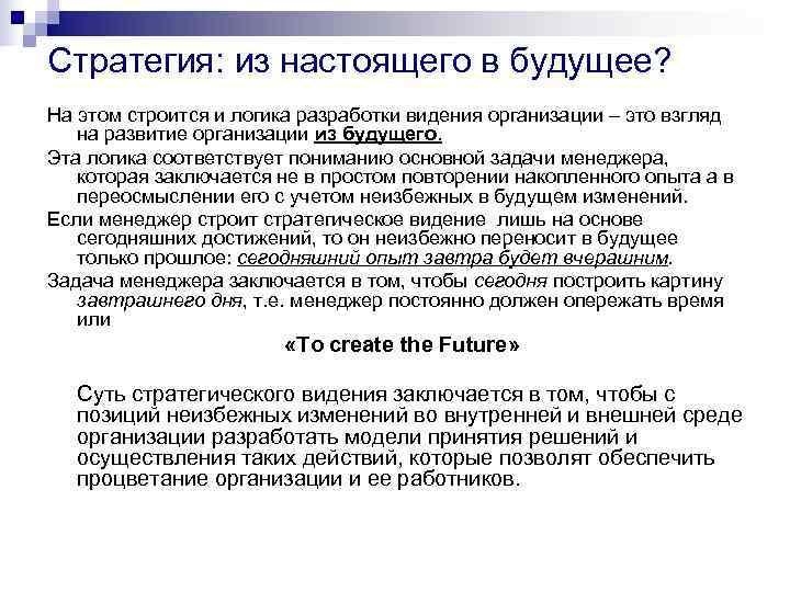 Стратегия: из настоящего в будущее? На этом строится и логика разработки видения организации –
