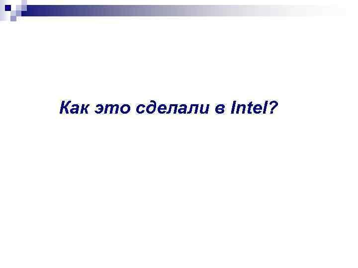 Как это сделали в Intel?