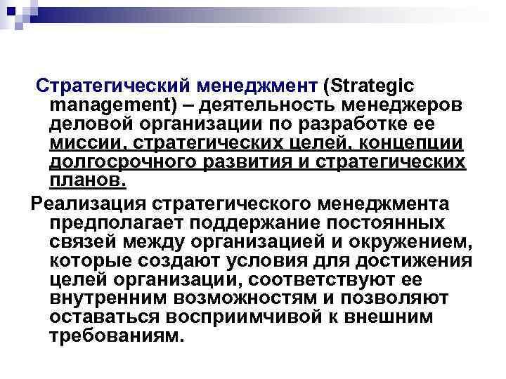 Стратегический менеджмент (Strategic  management) – деятельность менеджеров  деловой организации по разработке ее