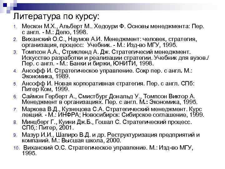 Литература по курсу: 1. Мескон М. Х. , Альберт М. . Хедоури Ф. Основы
