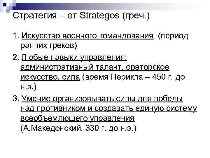 Стратегия – от Strategos (греч. ) 1. Искусство военного командования (период  ранних греков)