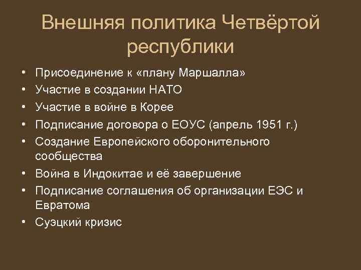 Внешняя политика Четвёртой   республики • Присоединение к «плану Маршалла»