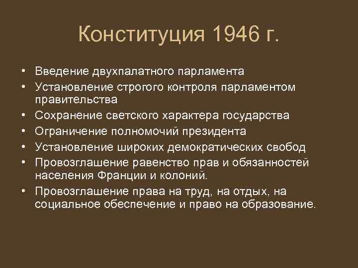 Конституция 1946 г.  • Введение двухпалатного парламента • Установление строгого