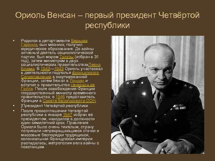 Ориоль Венсан – первый президент Четвёртой     республики •
