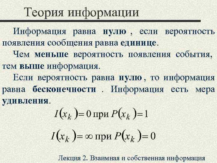 Теория информации  Информация равна нулю ,  если вероятность появления сообщения равна