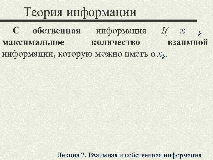 Теория информации  С обственная информация I( x k