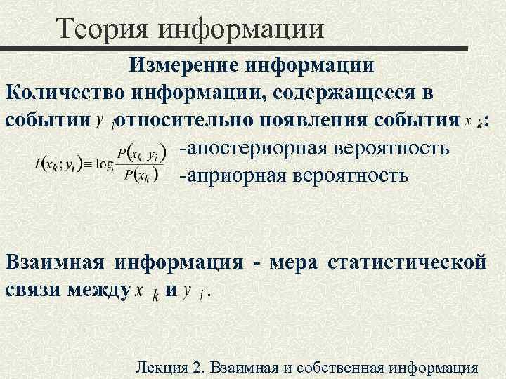 Теория информации  Измерение информации Количество информации, содержащееся в событии относительно появления