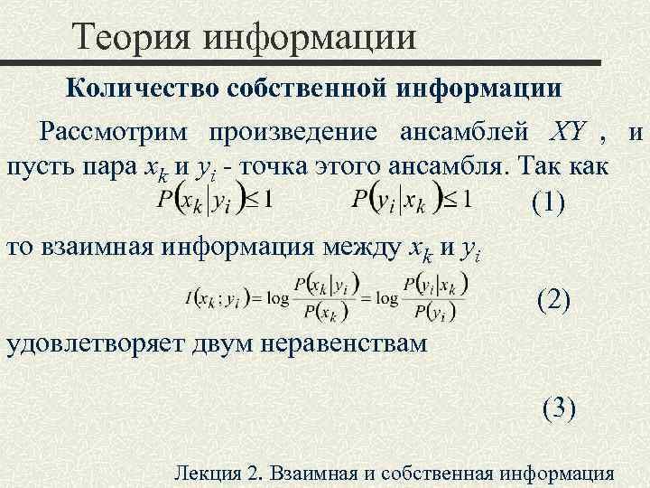 Теория информации Количество собственной информации  Рассмотрим произведение ансамблей XY ,  и