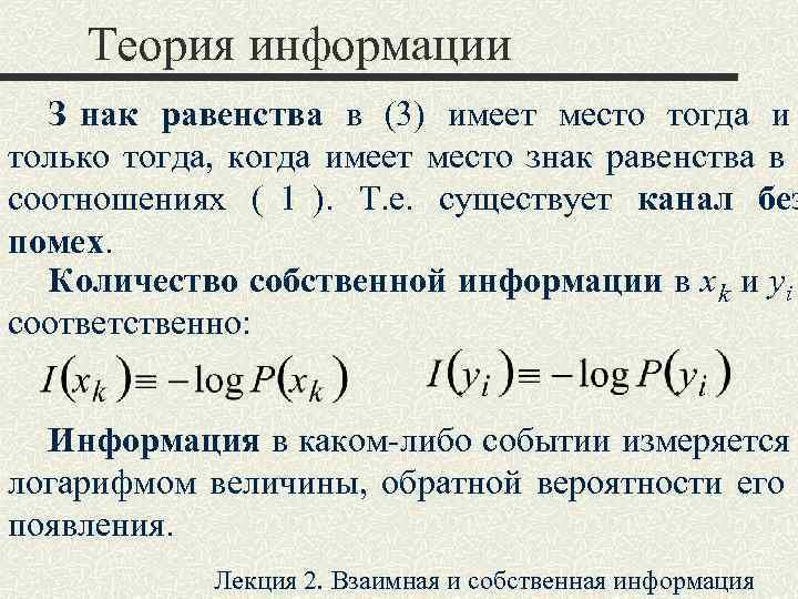 Теория информации  З нак равенства в (3) имеет место тогда и