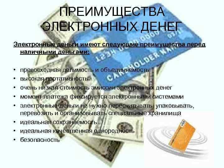 ПРЕИМУЩЕСТВА  ЭЛЕКТРОННЫХ ДЕНЕГ Электронные деньги имеют следующие преимущества перед  наличными
