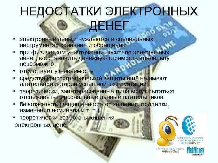 НЕДОСТАТКИ ЭЛЕКТРОННЫХ  ДЕНЕГ • электронные деньги нуждаются в специальных  инструментах хранения
