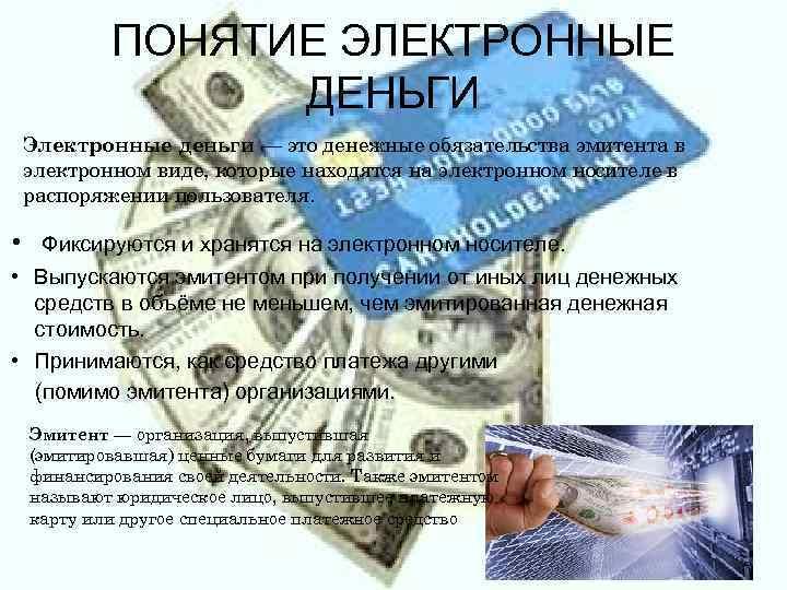 ПОНЯТИЕ ЭЛЕКТРОННЫЕ    ДЕНЬГИ Электронные деньги — это денежные обязательства